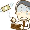 お小遣いが足りないので2万円ほど借りたい