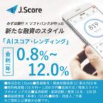 J.Score (ジェイスコア)